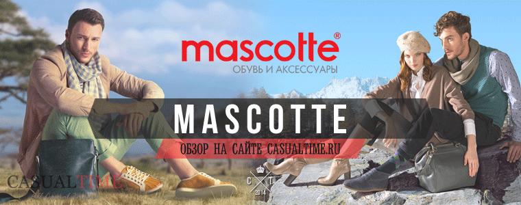 90e712deb Mascotte — популярный бренд недорогой обуви и аксессуаров. Обувь Mascotte  представлена 4 коллекциями в год как для мужчин, так и для женщин.