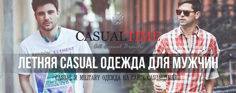 f390af7ff Летняя casual одежда для мужчин | Casual Time